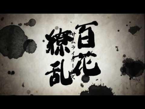 Samuraï Girl 1 VF HD