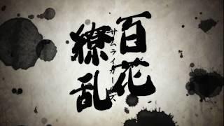 Video Samuraï Girl 1 VF HD download MP3, 3GP, MP4, WEBM, AVI, FLV November 2018