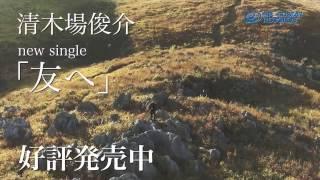 2017年2月8日発売シングル「友へ」TV-SPOT □21th Single「友へ」 2017年...
