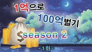 [메이플스토리 장사]1억으로 100억벌기 Season2 -1화- (보스장신구 장사, 스티플 인성, 경매장 장사)