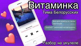 Витаминка разбор на укулеле Тима Белорусских