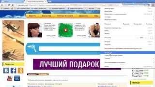 Изменились поиск и домашняя страница браузера, что делать? Как я поймал вирус.