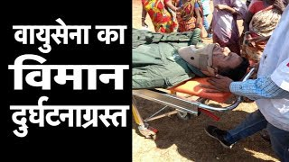 Indian Airforce Fighter plane crashes in Odisha  Bharat Tak