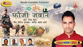 Jai Hind Foji Jawan   Bestever Uttarakhandi Song   Ramesh Bisht   Latest Garhwali Army Song
