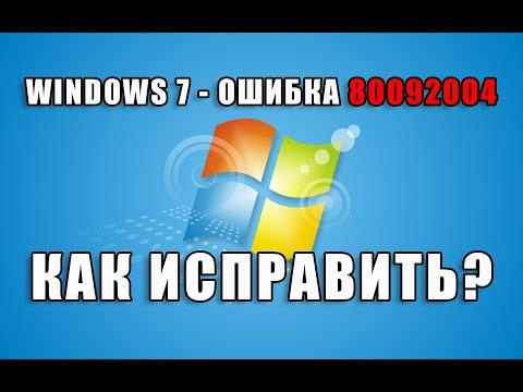 Windows 7 - Ошибка 80092004 во время обновления
