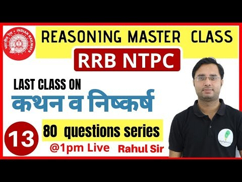 🔴 RRB NTPC / RRB JE     ( STATEMENT & CONCLUSION )     LECTURE - 13     REASONING BY RAHUL SIR