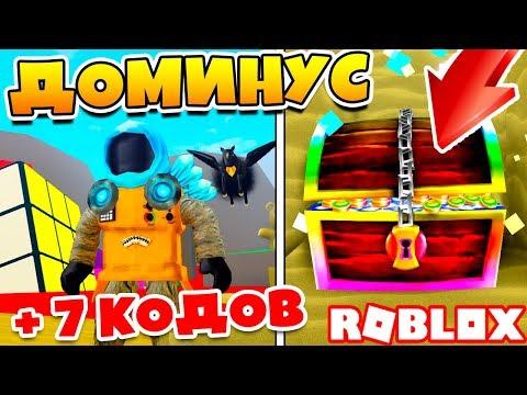СИМУЛЯТОР КОПАТЕЛЯ ТОП ДОМИНУС! КОДЫ в Roblox Treasure Hunt Simulator