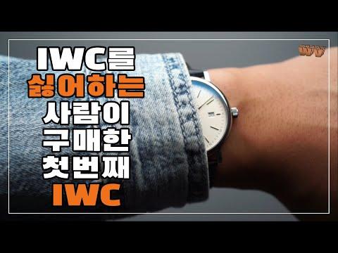 [와치빌런-39]IWC를 싫어하는 사람이 구매한 첫번째 IWC, IWC 포르투피노 리뷰