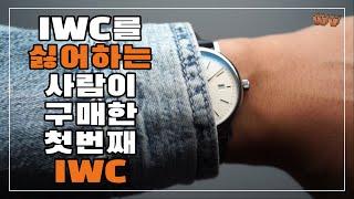 [와치빌런-39]IWC를 싫어하는 사람이 구매한 첫번째…
