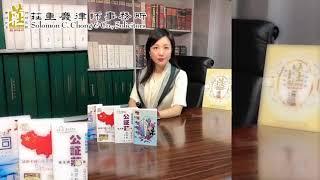《中港法律錦囊》在香港登记结婚须符合哪些法定条件?莊重慶律師事務所 Solomon C. Chong & Co., Solicitors