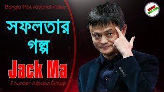 Jack Ma Success Story Inspirational Speech - Best Career Advice Motivational Video For Students