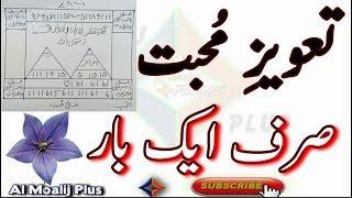 Video Muhabat Ka Amal Taveez Ke Saath | Sirf Ek Hi Din Ka Amal | Muhabbat Ka Naqsh | By Al Moalij Plus download MP3, 3GP, MP4, WEBM, AVI, FLV Juli 2018