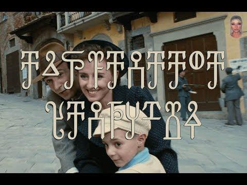 La vita e bella - Апстазаара хазыноуп movie soundtrack in Abkhazian