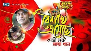 Boishakh Esheche – Kazi Shuvo, Maya Khan