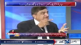 Mian Nawaz Sharif Cases, Kia Corruption Sabat Hoi ? Arif Chaudhary | 24 News HD thumbnail