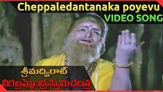 Sri Madvirat Veerabrahmendra Swamy Charitra || Cheppaledantaka poyevu Video Song || NTR,