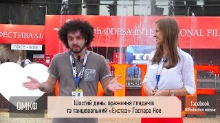 Шестой день ОМКФ: «Экстаз» Гаспара Ноэ, фестивальная выставка Ревы и интервью с режиссёром