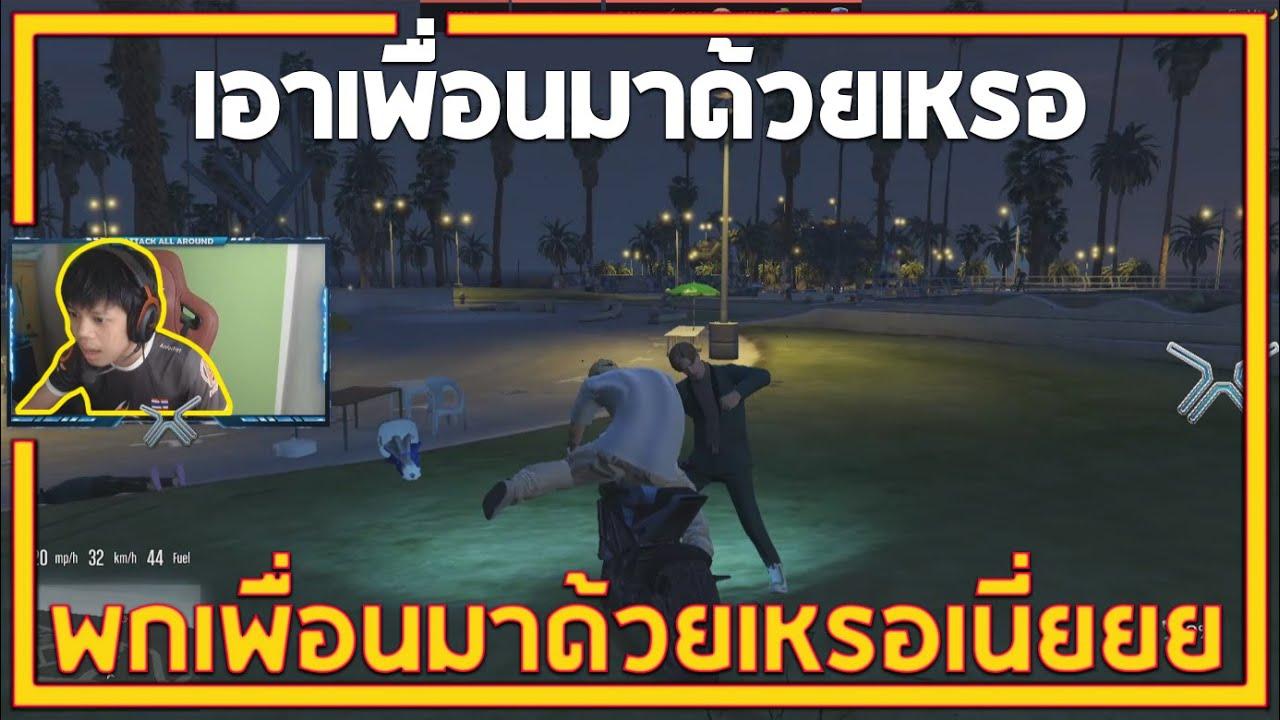 Download GTAV - Bun Reuang   บุญเรืองเข้าเมืองประเทศอื่น เจอแก๊งใหญ่ไล่กระทืบ !! #สุดฮา