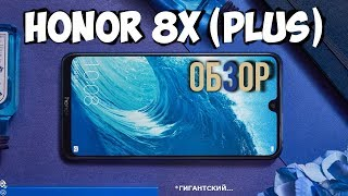 Обзор Honor 8X - Бюджетный гигант. Сравнение Honor 8x Max