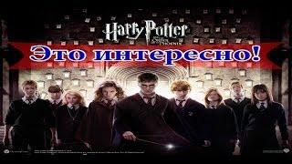 """""""Гарри Поттер"""" (Harry Potter) — Интересные факты о фильме."""