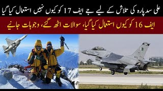 Why JF 17 not use in K2 search…