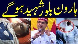 haroon bilour death   haroon bilour Shaheed   ANP haroon bilour full video