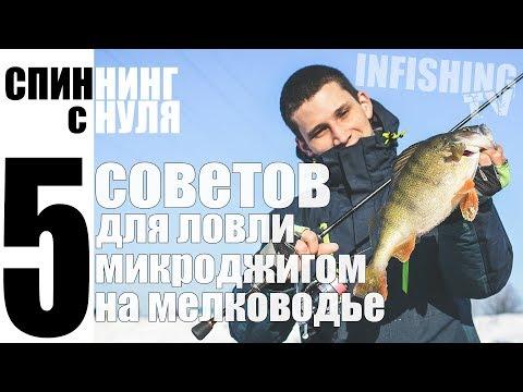 5 советов для успешной ловли микроджигом на мелководье на дальней дистанции