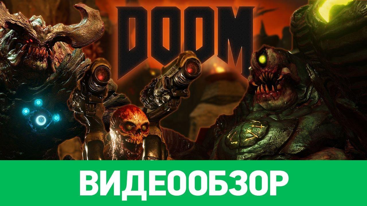 Download Обзор игры DOOM