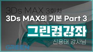 [강남맥스학원] 3Ds Max의 기본 Part 3