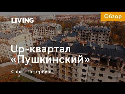 UP-квартал «Пушкинский»: отзыв