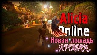 Alicia Online - Новая лошадь Хроника!