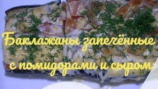 Баклажаны запечённые с помидорами и сыром очень вкусный и простой рецепт