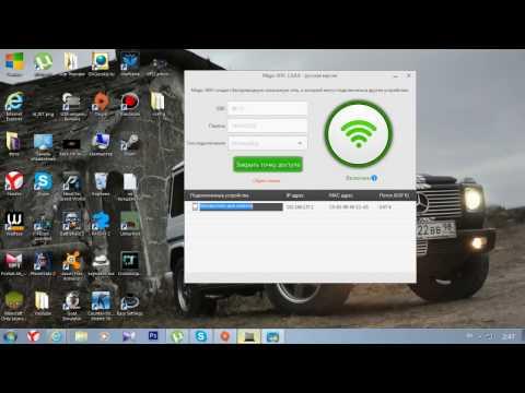 Magic WiFi – приложение для раздачи беспроводной сети.