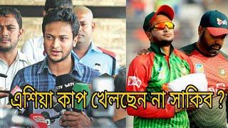 এশিয়া কাপ খেলছেন না সাকিব    Shakib Al Hasan    BD Cricket News 2018