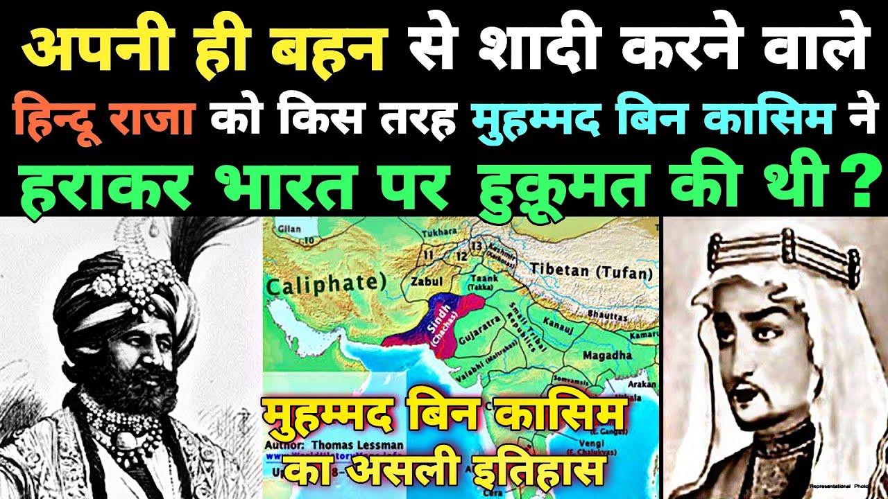 Real history of muhammad bin kasim | उस मुसलमान का इतिहास जिसने भारत में मुस्लिम हुकूमत कायम की