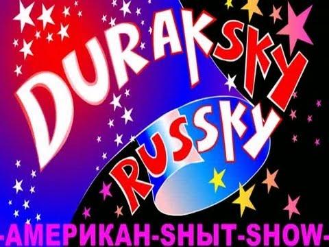 скачать дурацкий русский