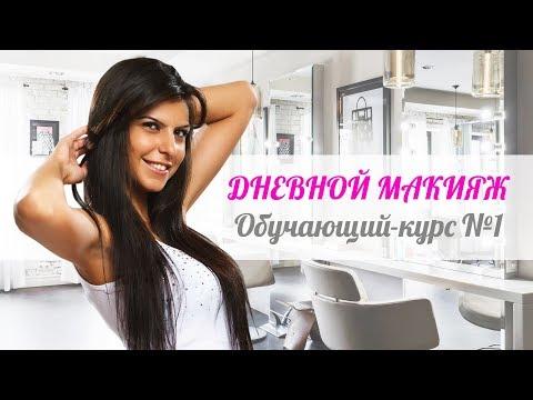 Пошаговый обучающий курс по Дневному макияжу от Элен Мартиросян
