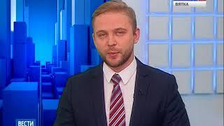 Вести. Киров 9 февраля 2018 (ГТРК Вятка)