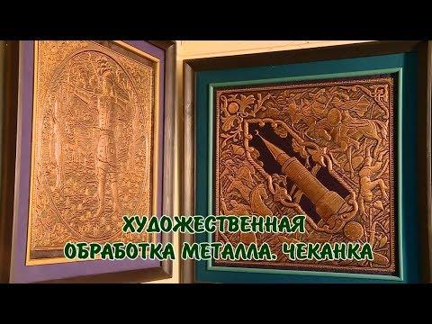 Художественная обработка металла. Чеканка. Каравай #39 22/09/19 ТНВ