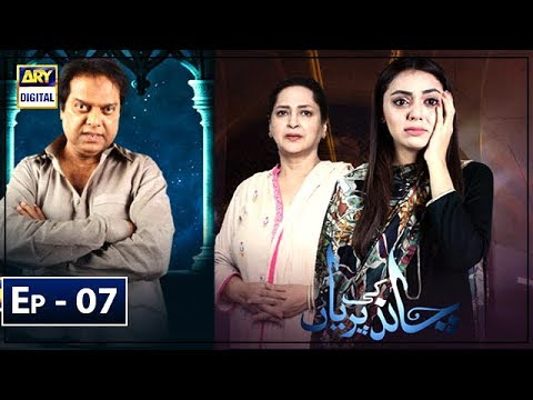 Chand Ki Pariyan Episode 07 - 23rd January 2019 - ARY Digital Drama