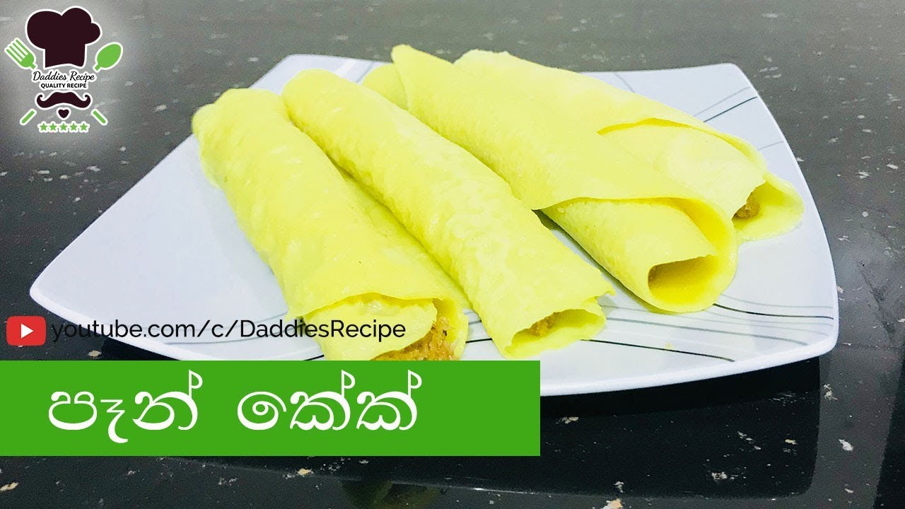 sri lankan pan cake youtube sri lankan pan cake ccuart Image collections