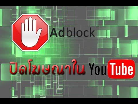 บล็อกโฆษณาใน Youtube ง่ายๆ