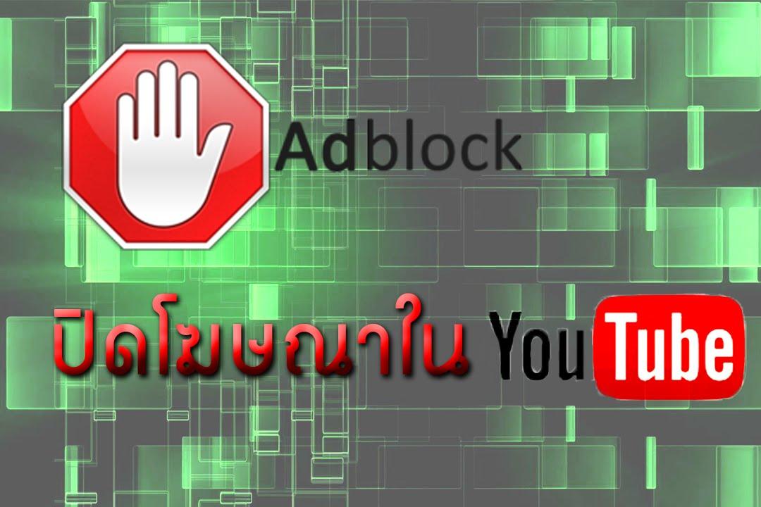ปิด โฆษณา youtube