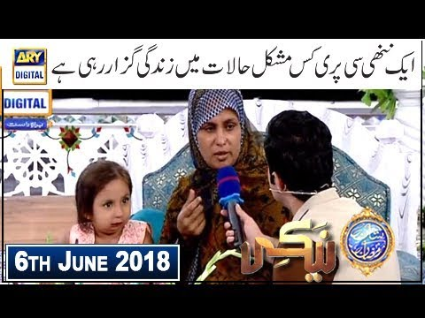 Shan E Iftar – Segment – Naiki – 6th June 2018