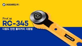 카피어랜드 재단기/롤러커터 RCA-345 사용방법 동영…
