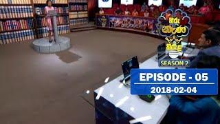 Hiru Nena Kirula Season 2 | Episode 05 | 2018-02-04 Thumbnail