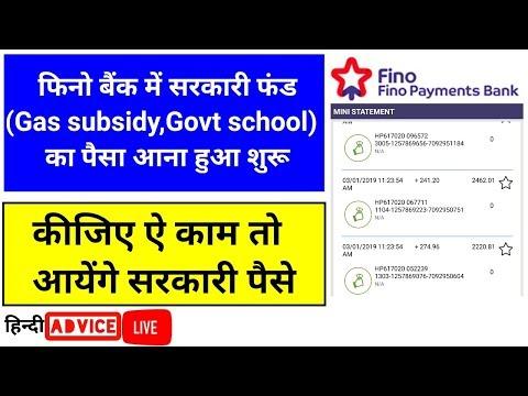 Fino payment bank में सरकारी Fund Gas Subsidy का पैसा आना हुआ start | fino bank aadhar seeding aeps