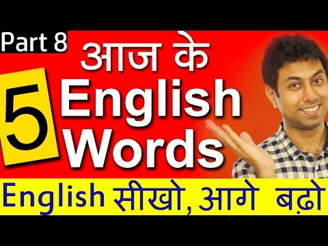 आज के 5 English Words | Learn English Vocabulary Words