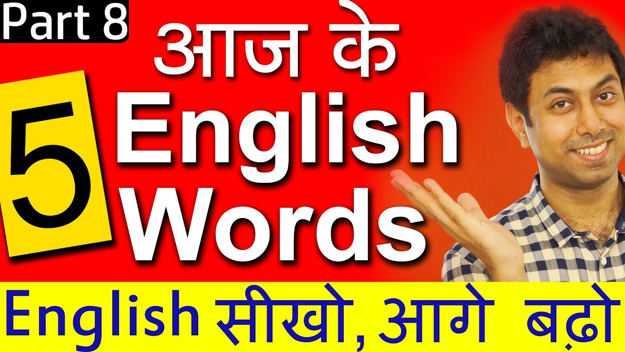 आज के 5 English Words | Learn English Vocabulary Words With Meaning In  Hindi | Lesson Part 8 | Awal