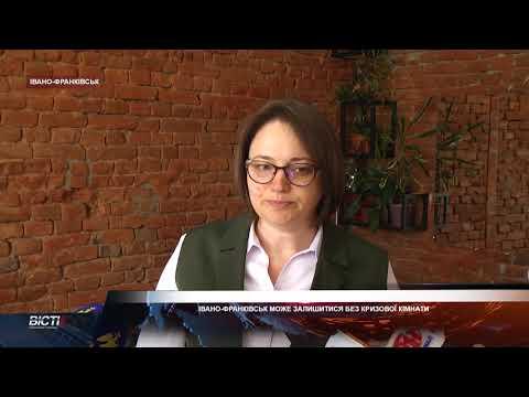 Івано-Франківськ може залишитися без кризової кімнати